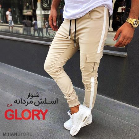 شلوار اسلش مردانه و پسرانه گلوری Glory